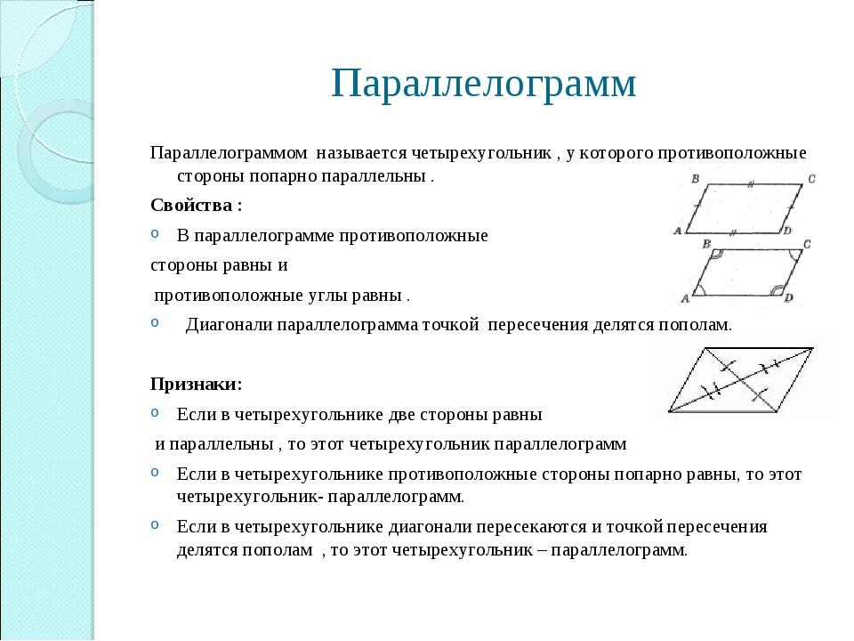 Параллелограмм Параллелограммом называется четырехугольник , у которого проти...