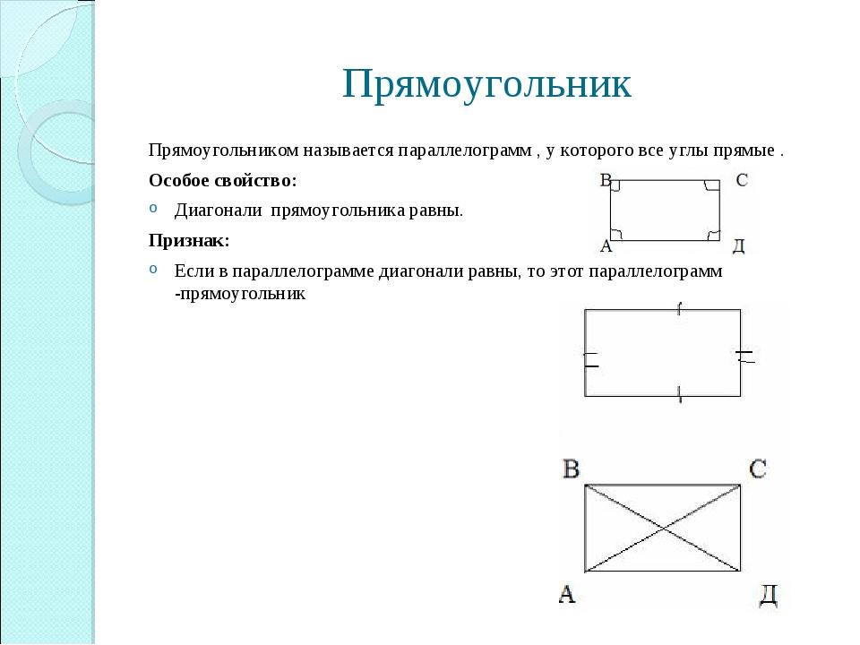 Прямоугольник Прямоугольником называется параллелограмм , у которого все углы...