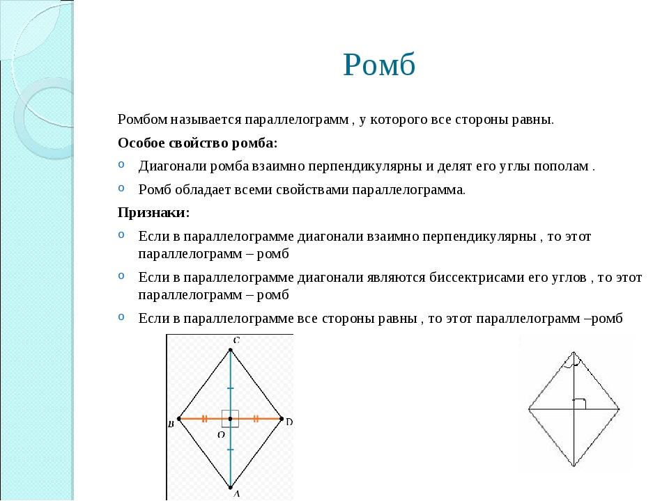 Ромб Ромбом называется параллелограмм , у которого все стороны равны. Особое...