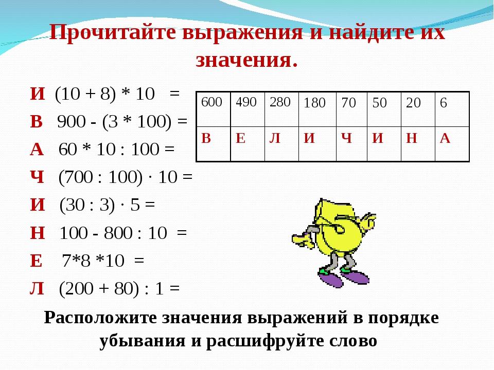 Прочитайте выражения и найдите их значения. И (10 + 8) * 10 = В 900 - (3 * 10...