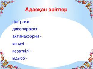 Адасқан әріптер фаграки - дивепорақат - актимафорни - кесиуі - кезөткілі - ы
