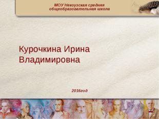 Курочкина Ирина Владимировна МОУ Некоузская средняя общеобразовательная школа