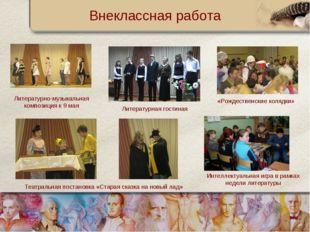 Внеклассная работа Театральная постановка «Старая сказка на новый лад» «Рожде