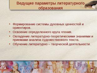 Ведущие параметры литературного образования Формирование системы духовных цен
