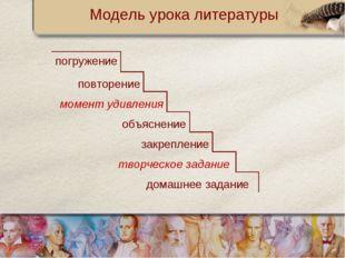 Модель урока литературы погружение повторение момент удивления объяснение зак