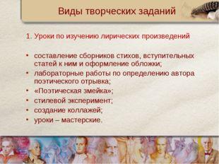 Виды творческих заданий 1. Уроки по изучению лирических произведений составле