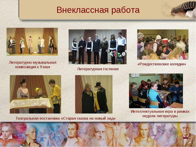 Внеклассная работа Театральная постановка «Старая сказка на новый лад» «Рожде...