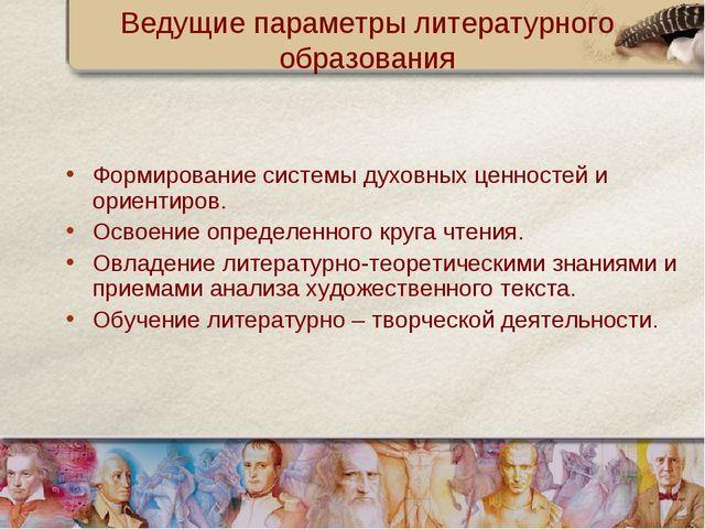 Ведущие параметры литературного образования Формирование системы духовных цен...