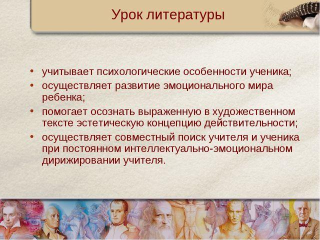 Урок литературы учитывает психологические особенности ученика; осуществляет р...