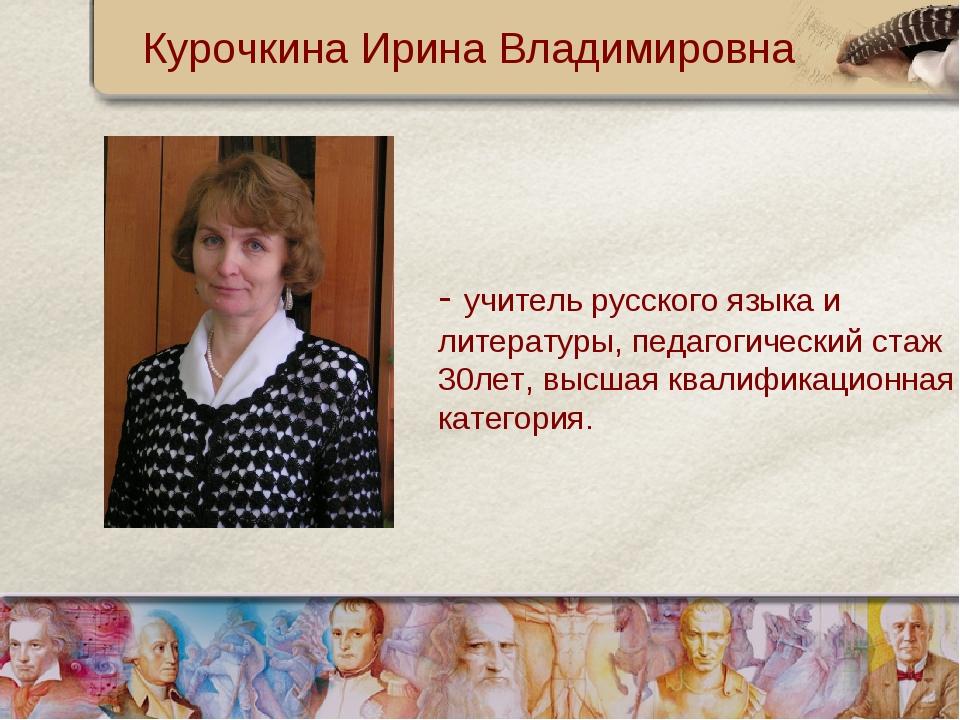 Курочкина Ирина Владимировна - учитель русского языка и литературы, педагоги...