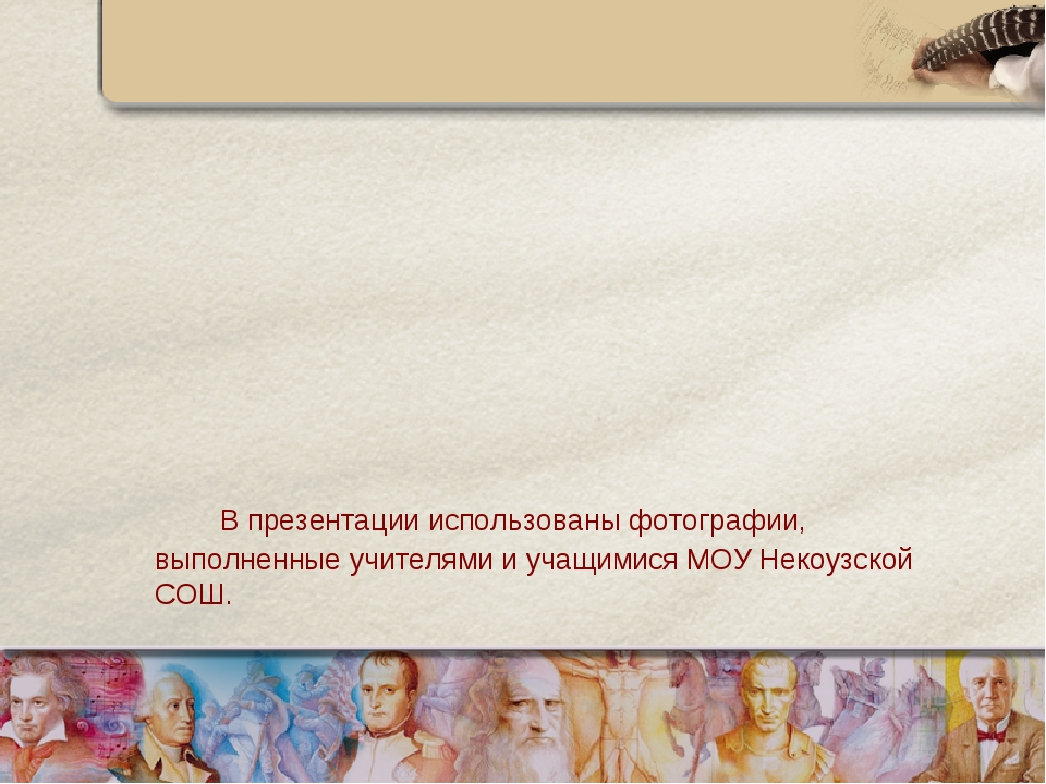 В презентации использованы фотографии, выполненные учителями и учащимися МО...