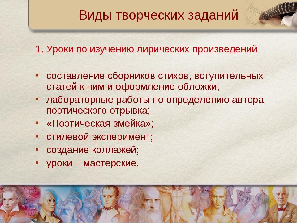 Виды творческих заданий 1. Уроки по изучению лирических произведений составле...