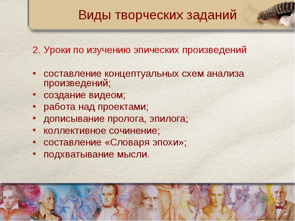 2. Уроки по изучению эпических произведений составление концептуальных схем а...