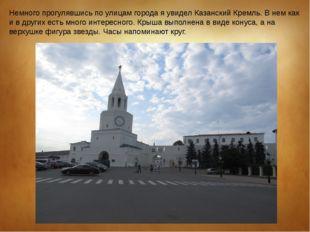 Немного прогулявшись по улицам города я увидел Казанский Кремль. В нем как и