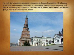 На этой фотографии находится знаменитая башня Сююмбике. Эта башня относится к