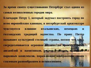 За время своего существования Петербург стал одним из самых великолепных горо