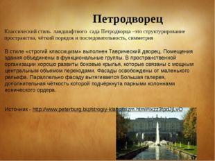 Петродворец Классический стиль ландшафтного сада Петродворца –это структуриро