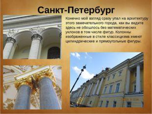 Санкт-Петербург Конечно мой взгляд сразу упал на архитектуру этого замечател