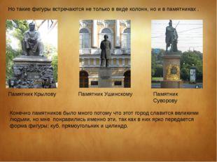 Но такие фигуры встречаются не только в виде колонн, но и в памятниках . Памя