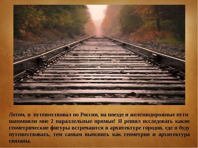 Летом, я путешествовал по России, на поезде и железнодорожные пути напомнили...