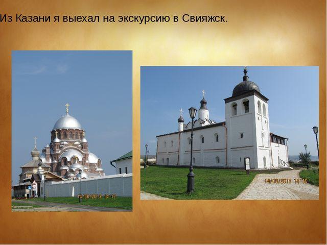 Из Казани я выехал на экскурсию в Свияжск.