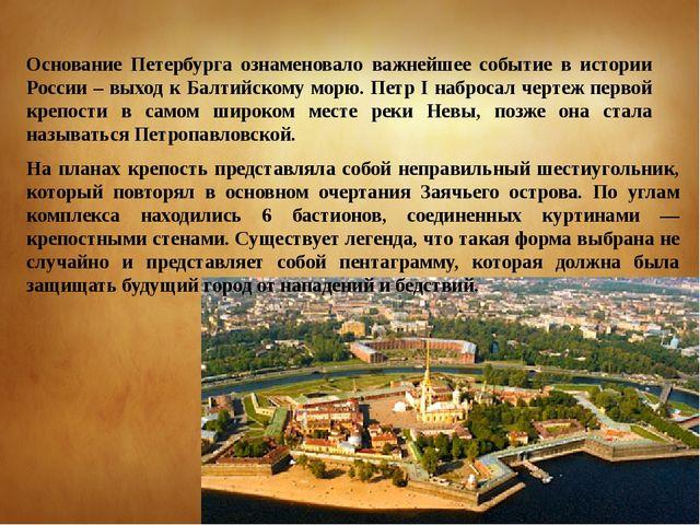 Основание Петербурга ознаменовало важнейшее событие в истории России – выход...