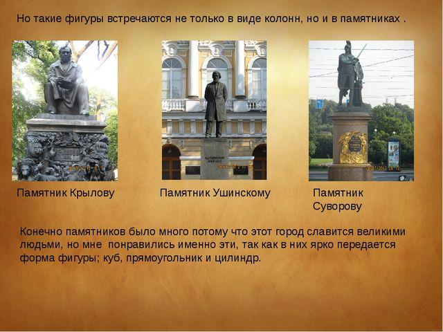 Но такие фигуры встречаются не только в виде колонн, но и в памятниках . Памя...
