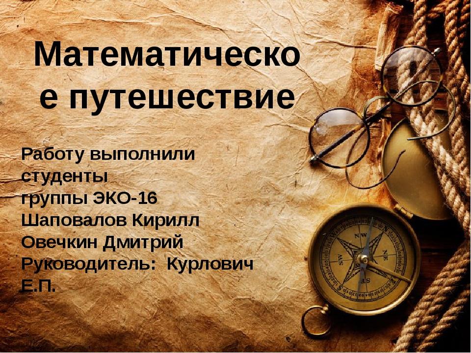 Математическое путешествие Работу выполнили студенты группы ЭКО-16 Шаповалов...