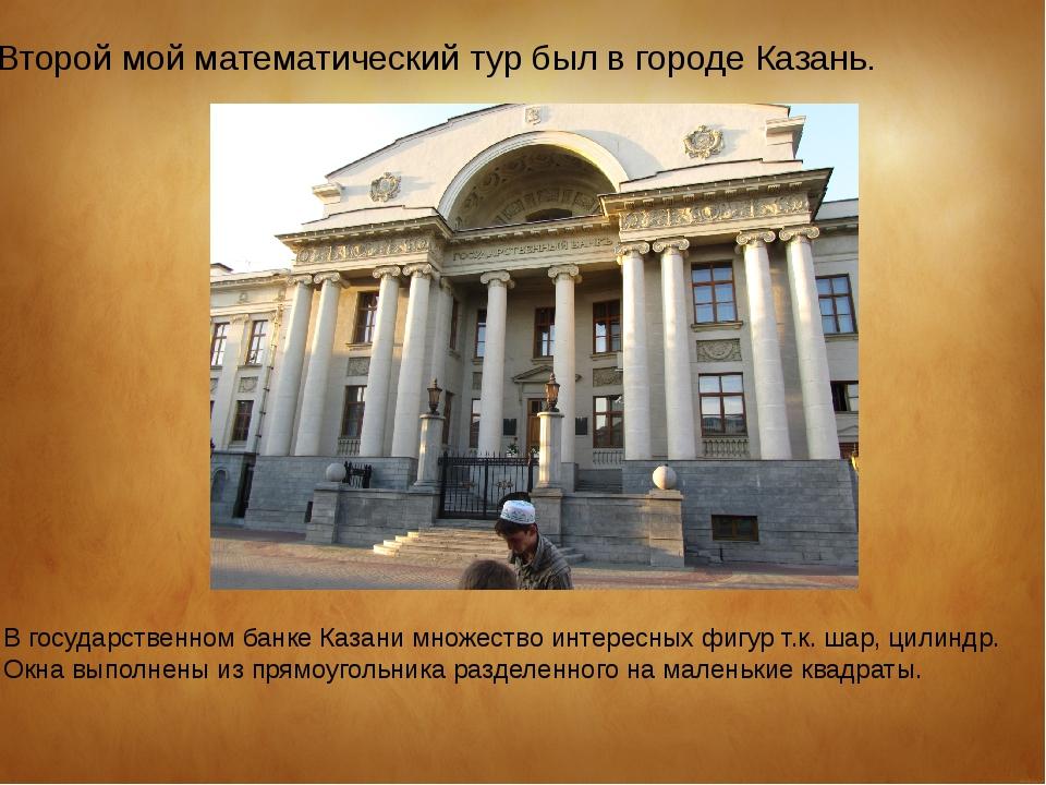 Второй мой математический тур был в городе Казань. В государственном банке Ка...