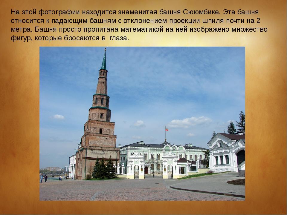 На этой фотографии находится знаменитая башня Сююмбике. Эта башня относится к...