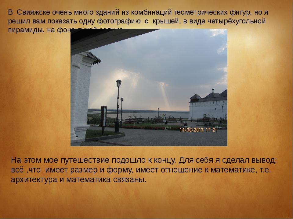 В Свияжске очень много зданий из комбинаций геометрических фигур, но я решил...