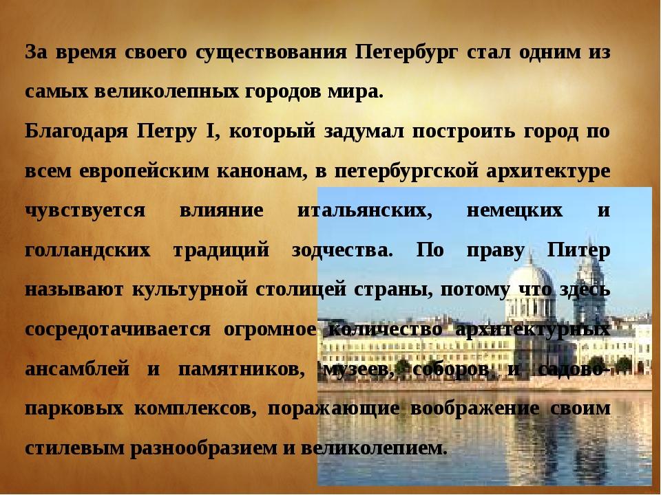 За время своего существования Петербург стал одним из самых великолепных горо...