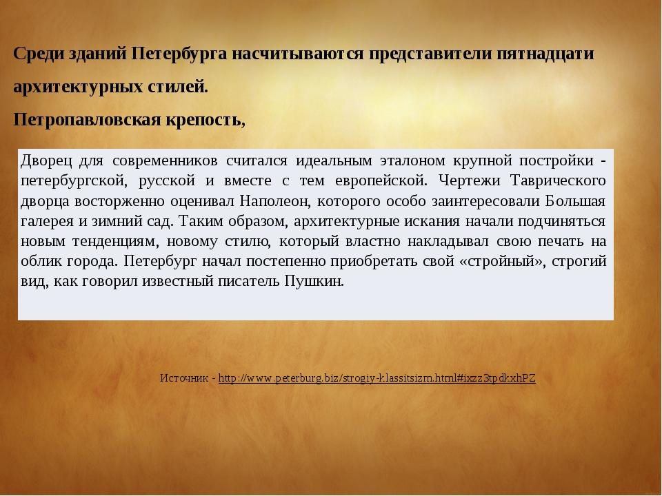 Среди зданий Петербурга насчитываются представители пятнадцати архитектурных...