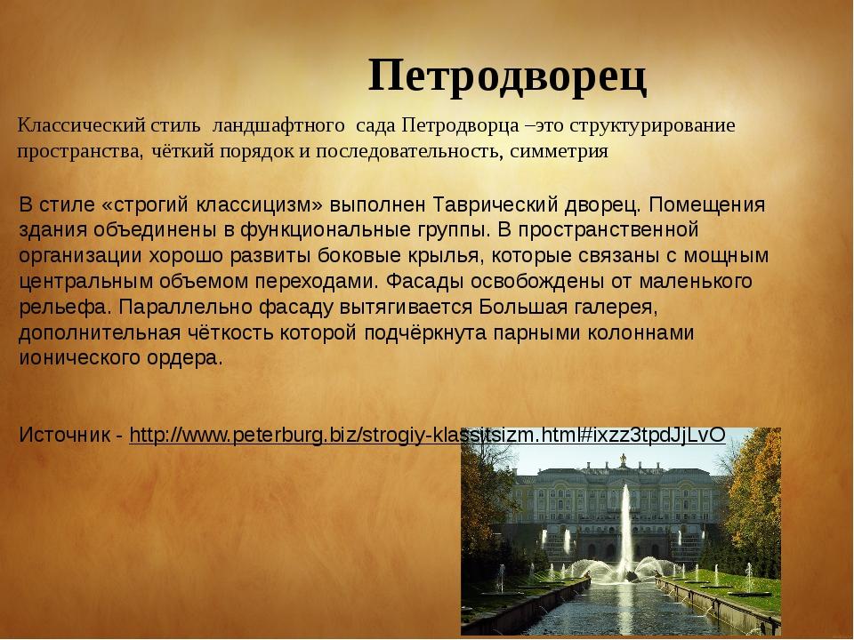 Петродворец Классический стиль ландшафтного сада Петродворца –это структуриро...