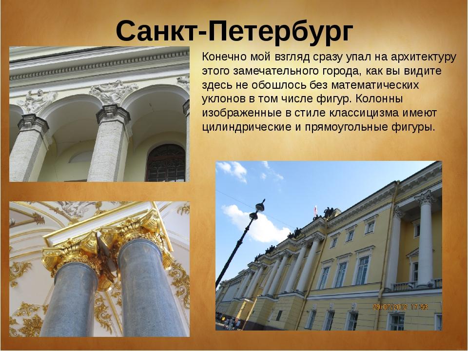 Санкт-Петербург Конечно мой взгляд сразу упал на архитектуру этого замечател...