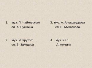 муз. П. Чайковского 3. муз. А. Александрова сл. А. Пушкина сл. С. Михалкова м