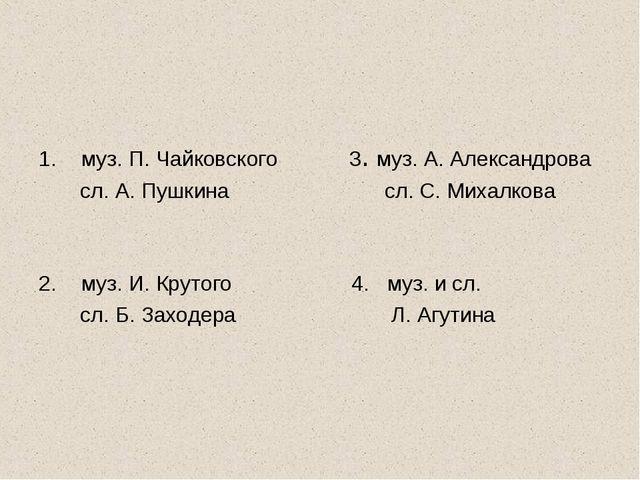 муз. П. Чайковского 3. муз. А. Александрова сл. А. Пушкина сл. С. Михалкова м...