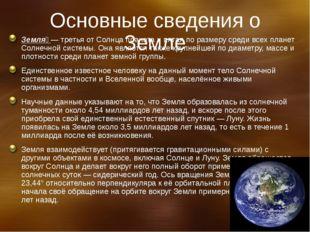 Основные сведения о Земле Земля́— третья от Солнца планета и пятая по размер