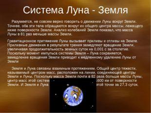 Система Луна - Земля Разумеется, не совсем верно говорить о движении Луны вок