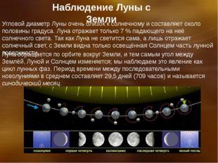 Наблюдение Луны с Земли Угловой диаметр Луны очень близок к солнечному и сост