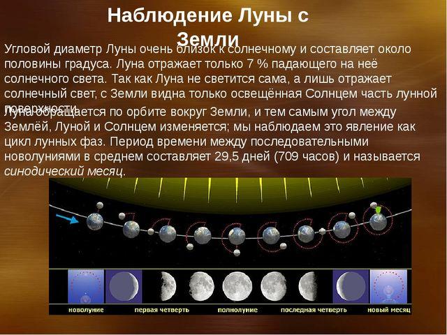 Наблюдение Луны с Земли Угловой диаметр Луны очень близок к солнечному и сост...