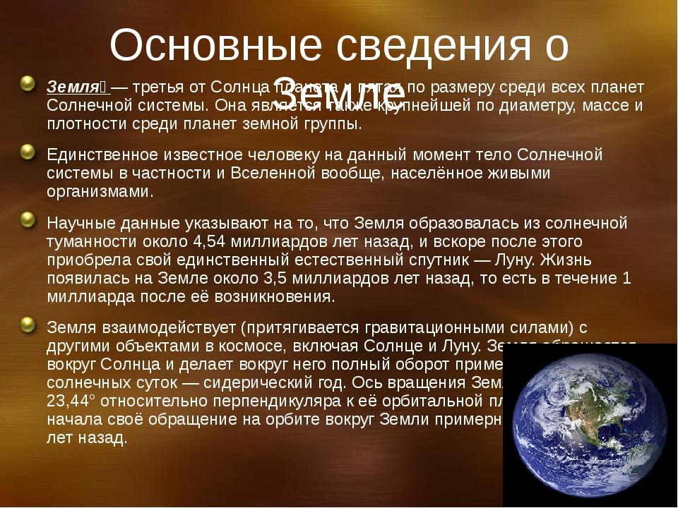 Основные сведения о Земле Земля́— третья от Солнца планета и пятая по размер...
