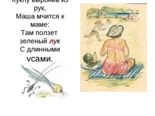 Куклу выронив из рук, Маша мчится к маме: Там ползет зеленый лук С длинными у