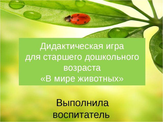Выполнила воспитатель Гудзовская Л.С. Дидактическая игра для старшего дошколь...