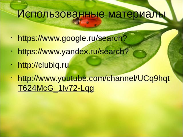 Использованные материалы https://www.google.ru/search? https://www.yandex.ru/...