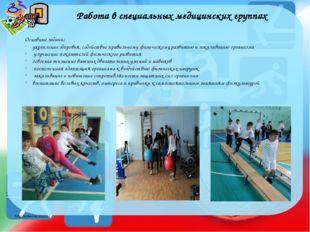 Работа в специальных медицинских группах Основные задачи: укрепление здоровья