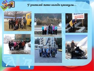 У учителей тоже иногда каникулы… http://ku4mina.ucoz.ru/