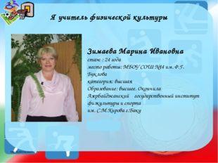 Я учитель физической культуры Зимаева Марина Ивановна стаж : 24 года место ра