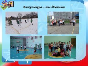 Физкультура – это движение http://ku4mina.ucoz.ru/
