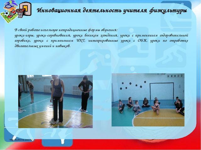 Инновационная деятельность учителя физкультуры В своей работе использую нетра...